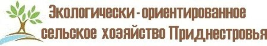 Экологически-ориентированное сельское хозяйство Приднестровья