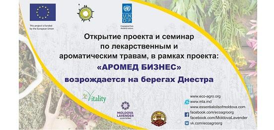 13 декабря Состоится семинар в Тирасполе «Ароматические и лекарственные растения – перспектива развития»