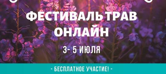 3-5 июля ФЕСТИВАЛЬ ТРАВ ОНЛАЙН. Первая онлайн-конференция по травничеству и здоровому образу жизни