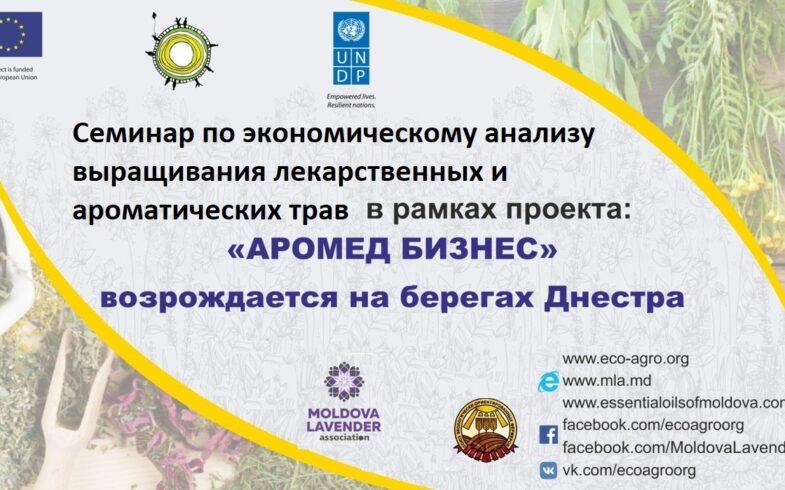 семинар «Прибыльный и устойчивый бизнес с ароматическими и лекарственными растениями на обоих берегах Днестра»